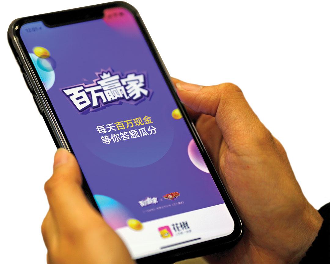 China's Online Quiz Craze Lures Prize Seekers, Tech Giants