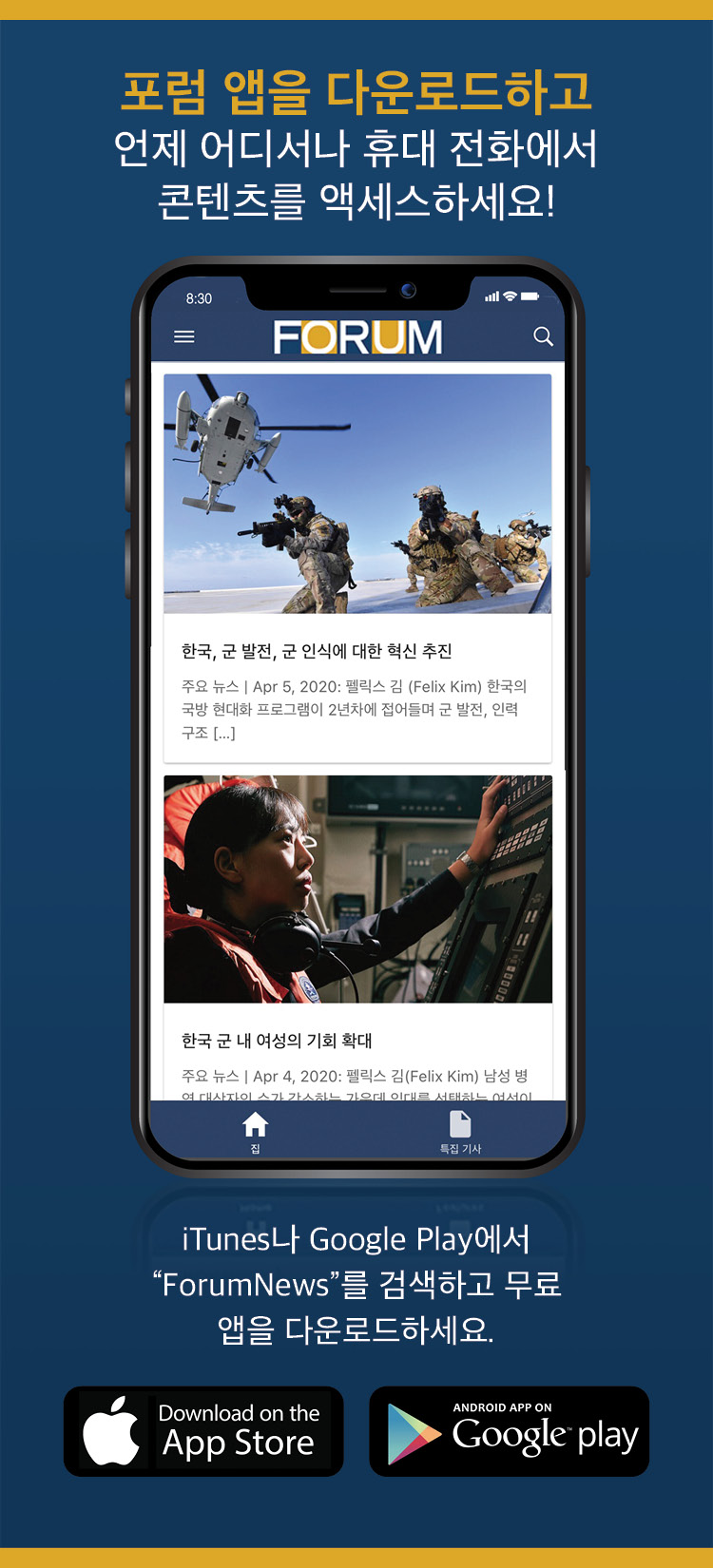 ForumApp Korean