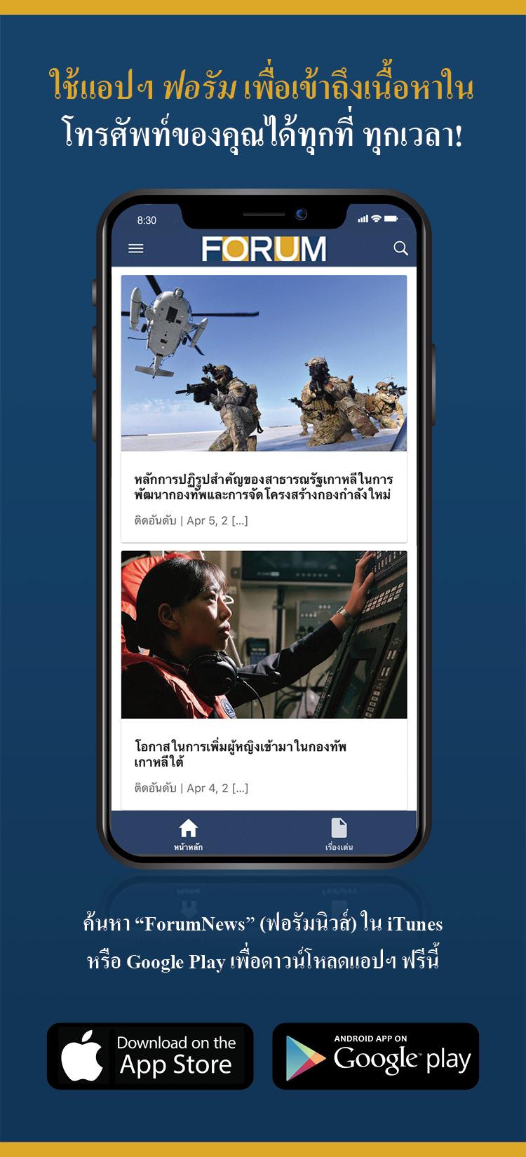 ForumApp Thai