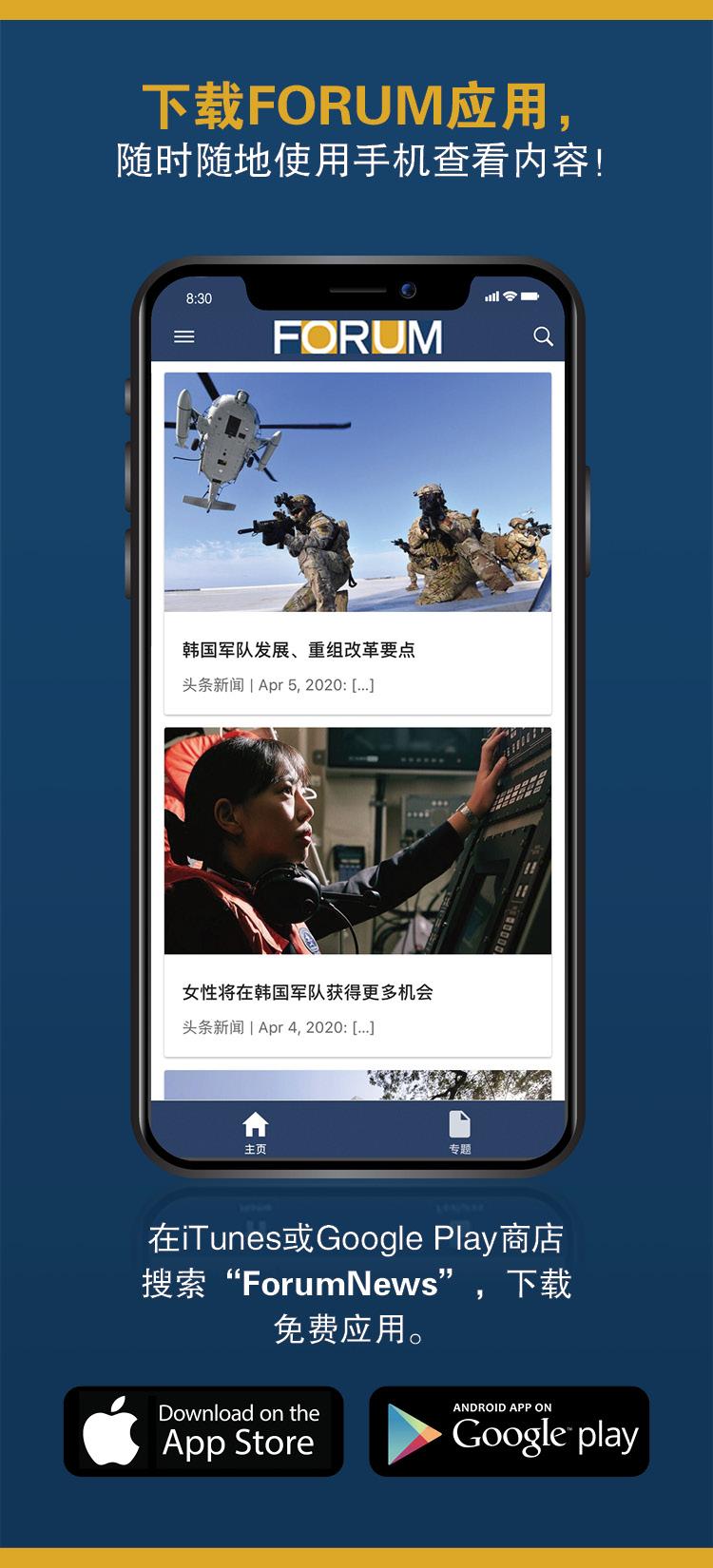 ForumApp Chi