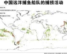 中国远洋捕鱼船队损害发展中国家的经济和粮食安全