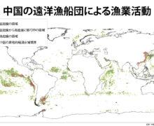 中国の遠洋漁船団により脅かされる発展途上国の経済と食料安保