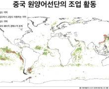개발도상국의 경제 및 식량 안보에 해를 끼치는 중국의 원양 어업